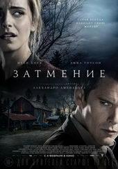 Афиша к фильму Затмение (2016)