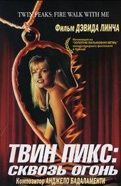 Постер к фильму Твин Пикс: Сквозь огонь (1992)