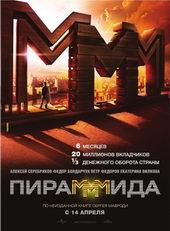 ПираМММида (2011)