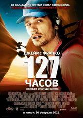 Постер к фильму 127 часов (2011)