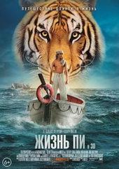 Постер к фильму Жизнь Пи (2013)