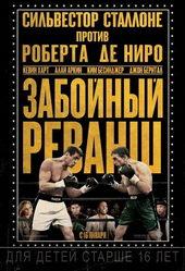 Постер к фильму Забойный реванш (2014)