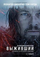 Плакат к фильму Выживший (2016)