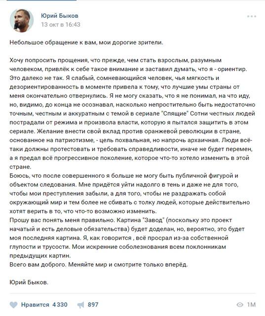 Обращение Юрия Быкова к зрителям