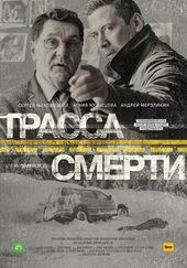 фильмы нтв криминал новинки 2017 русские