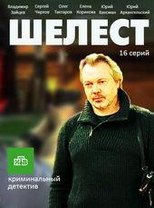 Плакат для сериала Шелест (с 2016)