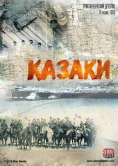 Плакат для сериала Казаки (с 2016)