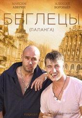 Постер для сериала Гастролеры (с 2016)