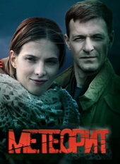Плакат к сериалу Метеорит (2017)