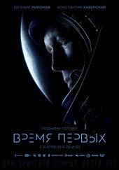 кино про космос 2017 россия