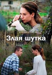 русское кино про любовь 2017 односерийные