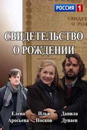 русские фильмы 2017 про любовь