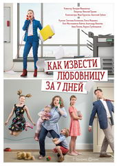 Постер для фильма Как извести любовницу за 7 дней (2017, 4 серии)