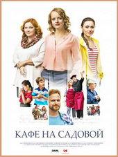 Постер для сериала Кафе на Садовой (2017)