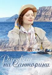 Плакат для сериала Рассвет на Санторини (2017)