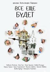 Плакат для сериала Все еще будет (2017)