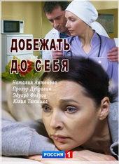 Плакат для сериала Добежать до себя (2017, 4 серии)