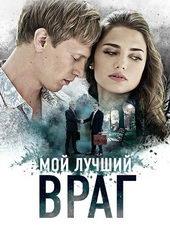 Афиша к сериалу Мой лучший враг (2017, 4 серии)