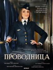 Афиша к сериалу Проводница (2017)