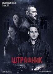 Постер к сериалу Штрафник (2017)