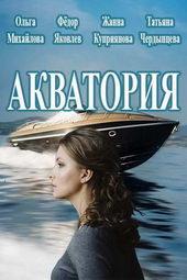 Плакат к фильму Акватория (2017)