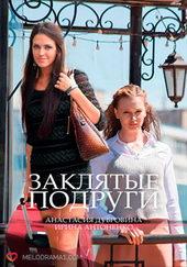 Постер к сериалу Заклятые подруги (2017)