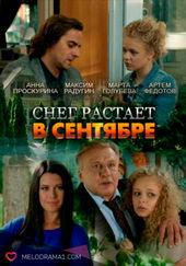 Плакат к фильму Снег растает в сентябре (2015)