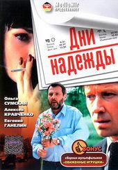 Афиша к сериалу Дни надежды (2007)