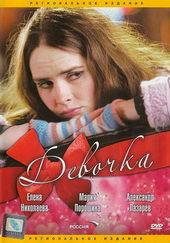 Афиша к сериалу Девочка (2008)