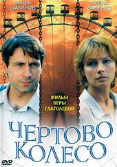Чертово колесо (2006)