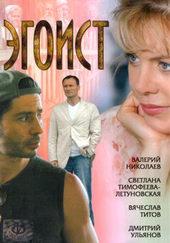 Эгоист (2008)