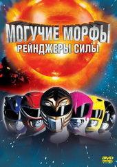 Афиша к мультфильму Могучие Морфы: Рейнджеры силы (1995)