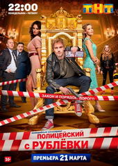 Полицейский с Рублевки в Бескудниково (2017)