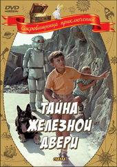 советские детские фильмы список лучших