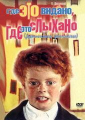 детские фильмы ссср список лучших