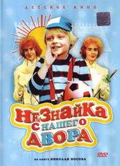 лучшие советские фильмы для детей