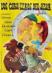 наши старые добрые советские фильмы интересные