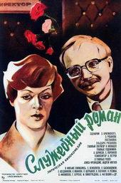 лучшие фильмы советских времен список