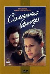 Афиша к сериалу Солнечный ветер (1982)