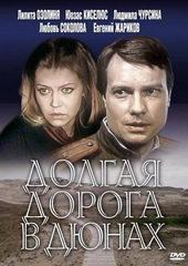 советские сериалы 70 80 годов