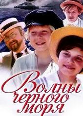 Постер к сериалу Волны Черного моря (1975)