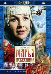 Постер к фильму Марья-Искусница (1959)
