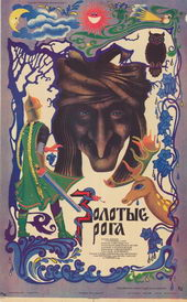 Постер к фильму Золотые рога (1973)
