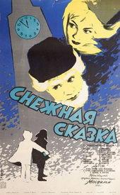 Постер к фильму Снежная сказка (1959)