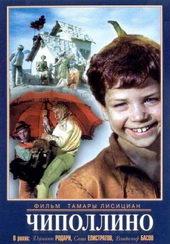 Плакат к фильму Чиполлино (1973)
