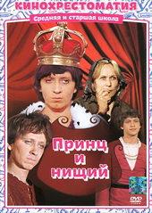 Плакат к фильму Принц и нищий (1972)