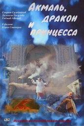 Плакат к фильму Акмаль, дракон и принцесса (1981)