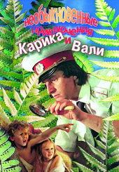 Афиша к фильму Необыкновенные приключения Карика и Вали (1987)
