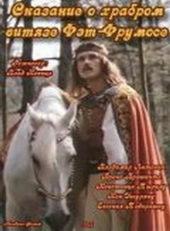 Афиша к фильму Сказание о храбром Витязе Фэт-Фрумосе (1977)