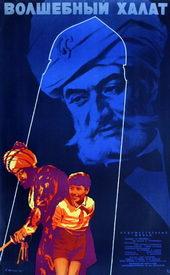Афиша к фильму Волшебный халат (1964)